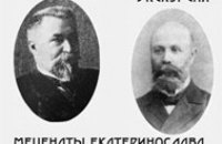 Днепропетровский физик-краевед придумал экскурсию о меценатах