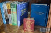 Чи існує правова політика в Україні?
