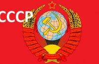 Генпрокуратуру РФ попросили проверить законность образования СССР и РСФСР