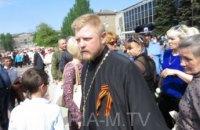 УПЦ МП отстранила священника, надевшего на 9 мая георгиевскую ленту