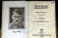 """В Германии """"Майн кампф"""" Гитлера стала хитом продаж в 2016"""