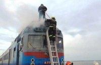 На Черкасской плотине загорелся дизель-поезд