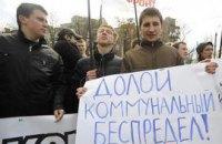 """Украинцев сделают крепостными новых """"ЖЭКов"""" - мнение"""