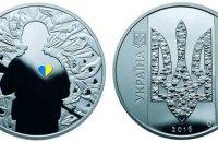 НБУ выпустил монету, посвященную волонтерам