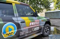 """Волонтеры на """"Военном такси"""" собрали на автомобиль для АТО"""