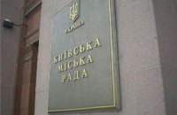 Киевсовет планирует избрать секретаря 19 июня, - СМИ