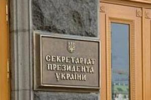 Секретариат за пересмотр Кабмином антикризисной программы
