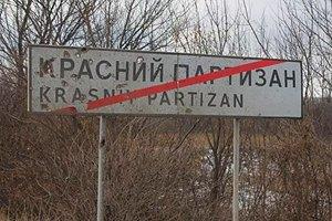 Красный партизан: серая зона или опорный пункт?