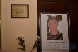 КНУ назвал аудиторию именем бойца, погибшего в Донецкого аэропорту