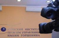"""Институт Горшенина презентует результаты исследовательской программы """"Год президентства Януковича. Итоги"""""""