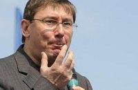 Начался суд над Луценко
