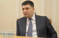 Закон о самоуправлении на Донбассе не определяет новых границ Украины, - Гройсман
