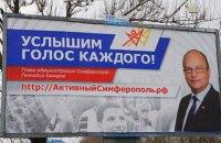 Власти Симферополя использовали в рекламе предвыборный лозунг Януковича