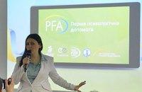 В Украине запустили мобильное приложение для оказания психологической помощи