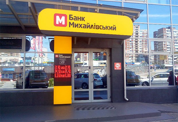 Основного фигуранта дела банка «Михайловский» задержали вКиеве