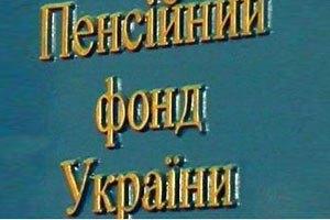 Азаров сократит руководство Пенсионного фонда