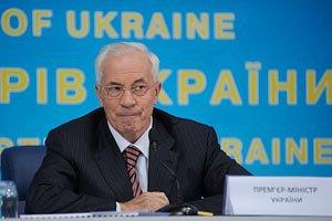 Азаров попросил у Евросоюза финансовую помощь и инвестиции