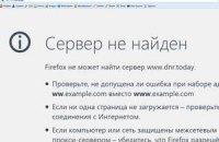 Интернет начали зачищать от сайтов ДНР