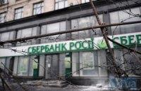 Сбербанк России приостановил выдачу кредитов в Украине