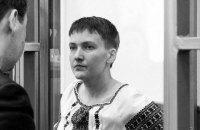 Савченко возобновит сухую голодовку после вступления приговора в силу