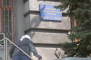«Коррупция Стоп!»: попытка рейдерского захвата запорожского Института титана