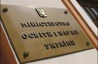 Минобразования лишило лицензий все вузы оккупированного Донбасса