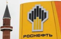 """Американська нафтова компанія подала позов до """"дочки"""" """"Роснефти"""""""