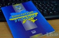 Коли Конституція стане Основним законом життя Майданної України?