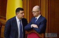 Гройсман отметил роль Кабмина Яценюка в стабилизации экономики