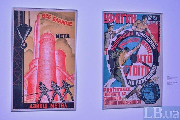 """""""Мистецький Арсенал"""" показав історію ХХ століття через плакатне мистецтво (фото)"""