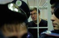 Європейський суд завершив публічні слухання у справі Луценка