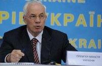 Азаров определил 2011-й годом конкретных действий