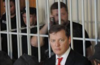 Ляшко обжаловал согласие Рады на арест Мосийчука