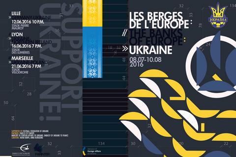 В Париже на время Евро-2016 откроется украинский арт-павильон