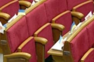 Заседание парламента Украины в пятницу не состоится