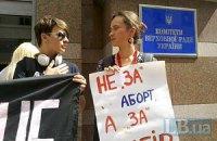 Феміністки зібралися під Радою на захист абортів