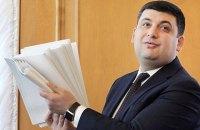 Гройсман: мінімальна зарплата з 1 січня зросте до 3200 гривень