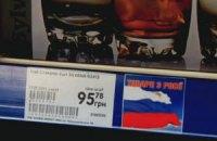 Киевсовет обязал магазины маркировать российские товары