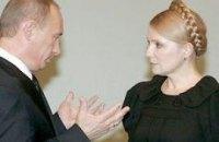 Тимошенко с Путиным поговорили о газе