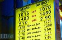 Курс валют НБУ на 26 марта