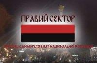 """Правый сектор"" перенес съезд на 22 марта"