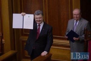 Рада и Европарламент ратифицировали Соглашение об ассоциации (обновлено, фото добавляются)