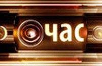"""""""Час"""": БЮТ хочет в Счетную палату, а Азаров готовит запасы на 2011 год"""