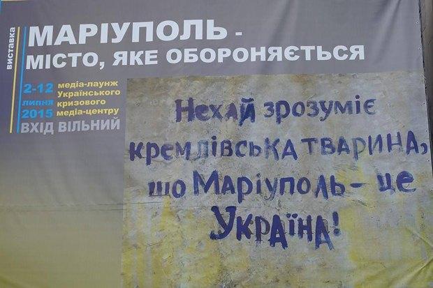 Цей банер, який зустрічав відвідувачів експозиції «Маріуполь - місто, яке обороняється» в Українському кризовому медіа-центрі, особливо сподобався Жебрівському