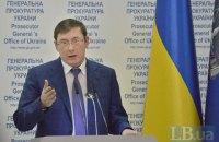 Луценко обещает суд над Януковичем до конца года