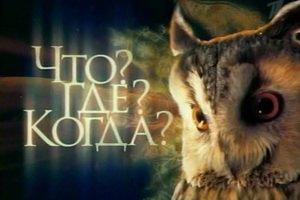 """Одесский горсовет сыграет с обладминистрацией в """"Что? Где? Когда?"""""""