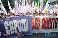 За євроінтеграцію та звільнення політв'язнів!