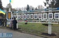 Во Владимире-Волынском открыли мемориальную доску погибшим на Майдане