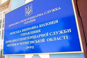 В колонии Луценко к приезду Квасьневского и Кокса побелили бордюры