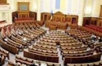 На внеочередной сессии Верховной Рады объявлен перерыв до 14.00.